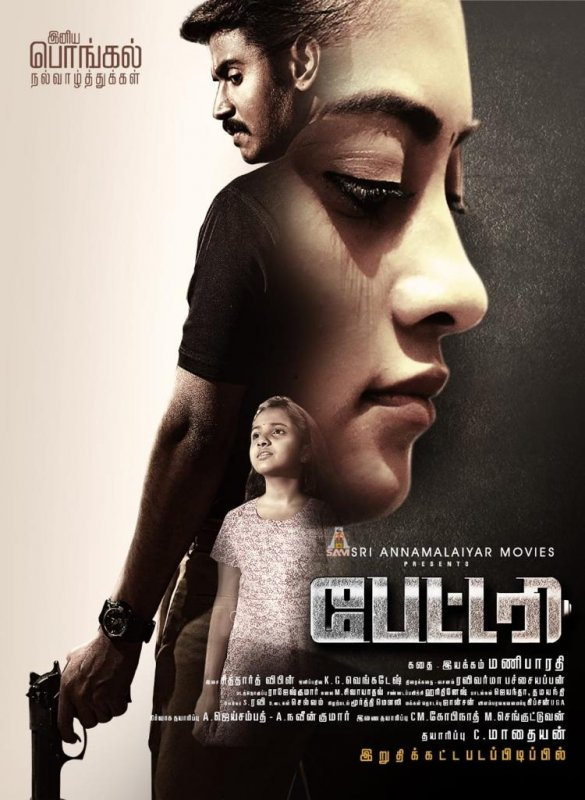 Battery Tamil Movie 2020 Album 8947