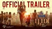 Latest Albums Tamil Movie Bhoomi 5512