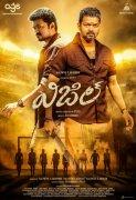 Bigil Telugu Poster 39