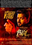 Movie New Still Vijay Bigil Released 171