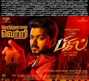 New Still Vijay Bigil Released 888