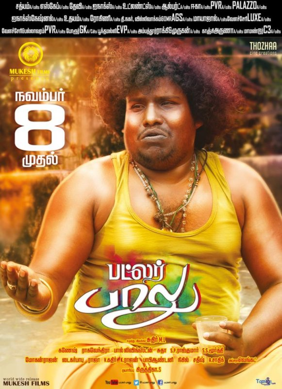 Yogi Babu In Butler Balu Release On Nov 8 159