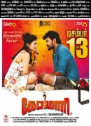 Capmaari Theatre List 629