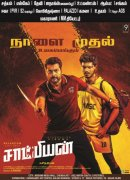 Champion Movie New Pictures 3096