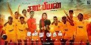Champion Tamil Cinema Latest Image 4576