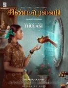 Cinderella New Poster Raai Laxmi 433