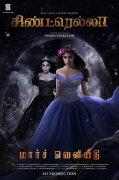Raai Laxmi Sakshi Agarwal Movie Cinderella 998