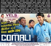 New Stills Film Comali 5465