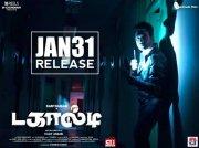 Latest Photo Santhanam Movie Dagaalty Jan 31 218