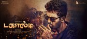 Sanathanam Movie Dagaalty First Look Poster 745
