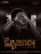 Recent Image Tamil Film Dejavu 2366