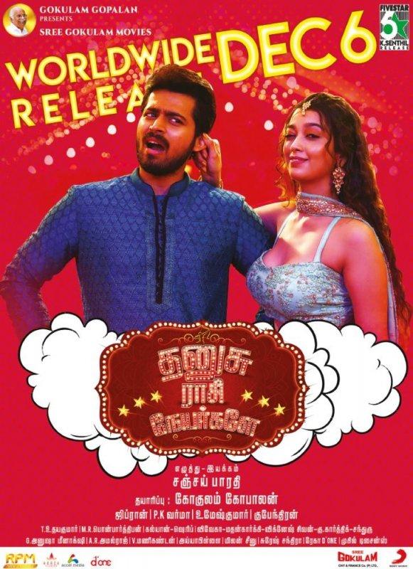 Dhanusu Raasi Neyargale Tamil Movie New Albums 1806