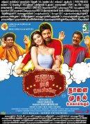 Latest Pics Tamil Film Dhanusu Raasi Neyargale 9471