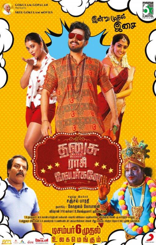 Tamil Cinema Dhanusu Raasi Neyargale Galleries 4958
