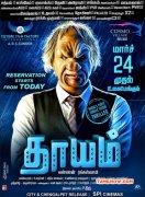 Dhayam Tamil Cinema 2017 Wallpapers 6031