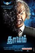 Dhayam Tamil Cinema Picture 8808