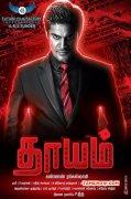 Mar 2017 Photo Tamil Movie Dhayam 3853