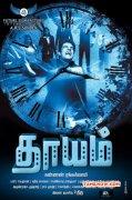 Recent Wallpaper Tamil Cinema Dhayam 8390