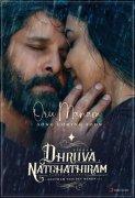 Latest Galleries Dhruva Natchathiram Tamil Film 9033