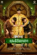 Dikkiloona Tamil Cinema 2020 Photo 5682