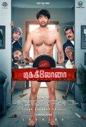 Dikkiloona Tamil Movie Latest Stills 8446