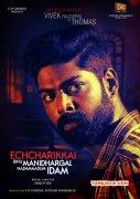 Apr 2017 Gallery Echcharikkai Idhu Manidhargal Nadamaadum Idam Tamil Film 6943