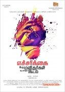Cinema Echcharikkai Idhu Manidhargal Nadamaadum Idam Image 7370