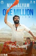 Cinema Eeswaran New Still 6928