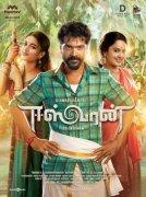 Still Tamil Film Eeswaran 2866