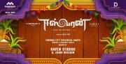 Tamil Cinema Eeswaran New Stills 3857
