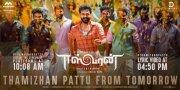 Tamil Film Eeswaran New Wallpaper 4191