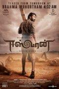 Tamil Movie Eeswaran Latest Album 6122
