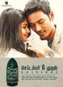Aug 2019 Wallpapers Enai Noki Paayum Thota Tamil Film 3516