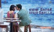 Film Enai Noki Paayum Thota Nov 2016 Stills 5720