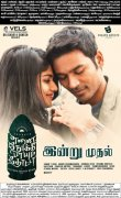 Megha Dhanush Enpt Theater List 278