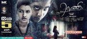 Pic Tamil Cinema Enga Amma Rani 4393