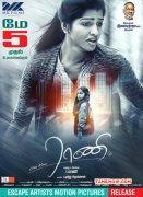Stills Enga Amma Rani Tamil Film 5794