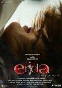 2020 Still Film Erida 6392