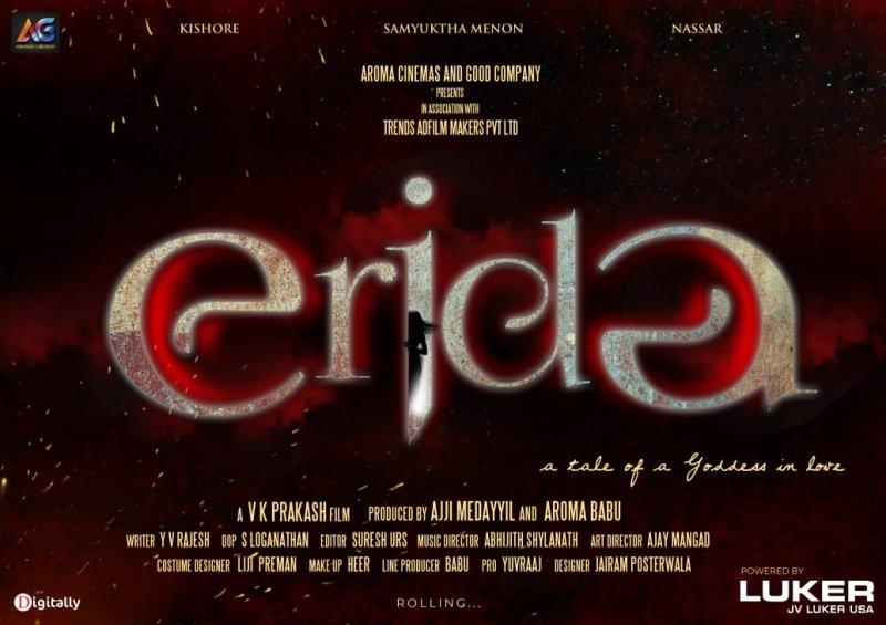 New Image Cinema Erida 1208