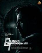 Etharkkum Thunindhavan New Image 6015