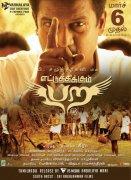 2020 Images Ettu Thikkum Para Tamil Movie 312