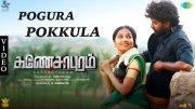 Latest Galleries Ganesapuram Film 6315