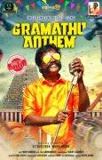 Gramathu Anthem