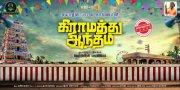 Tamil Movie Gramathu Anthem Pictures 7013