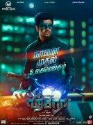 Hero Movie From Tomorrow Siva Karthikeyan 787