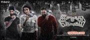 2018 Stills Tamil Film Imaikkaa Nodigal 5254