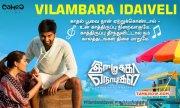 Imaikkaa Nodigal Tamil Cinema Galleries 5343