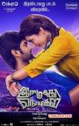 Imaikkaa Nodigal Tamil Movie New Albums 1316