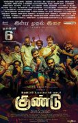 Latest Gallery Irandam Ulagaporin Kadaisi Gundu Tamil Movie 6642