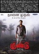 New Gallery Tamil Cinema Irandam Ulagaporin Kadaisi Gundu 5549